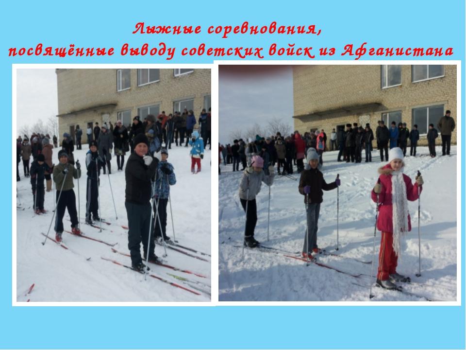 Лыжные соревнования, посвящённые выводу советских войск из Афганистана