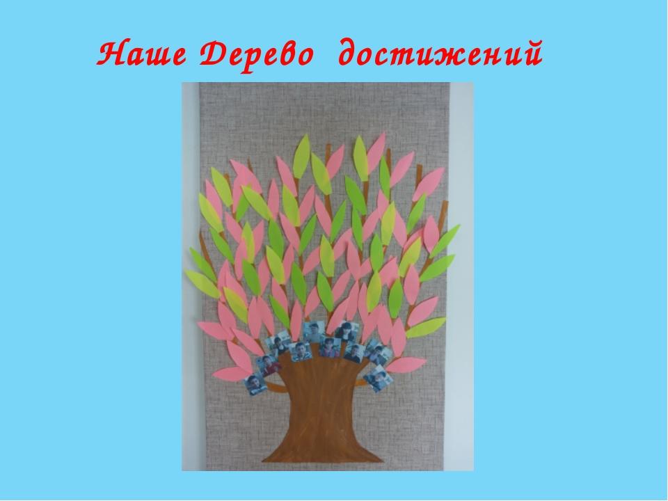 Наше Дерево достижений