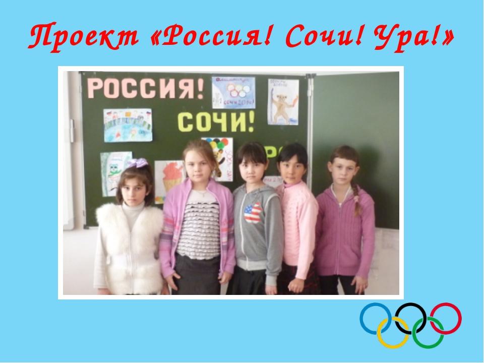 Проект «Россия! Сочи! Ура!»