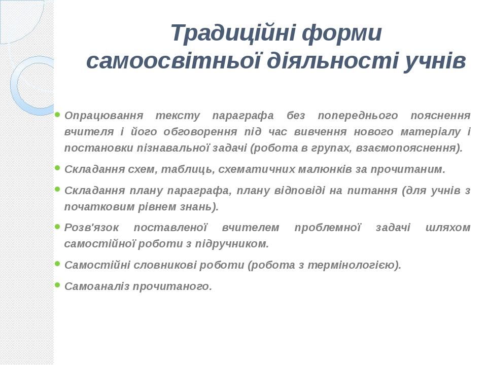 Традиційні форми самоосвітньої діяльності учнів Опрацювання тексту параграфа...