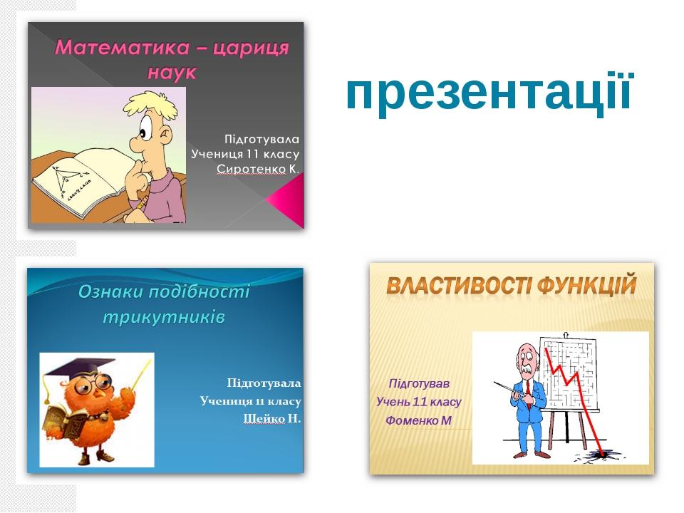 презентації