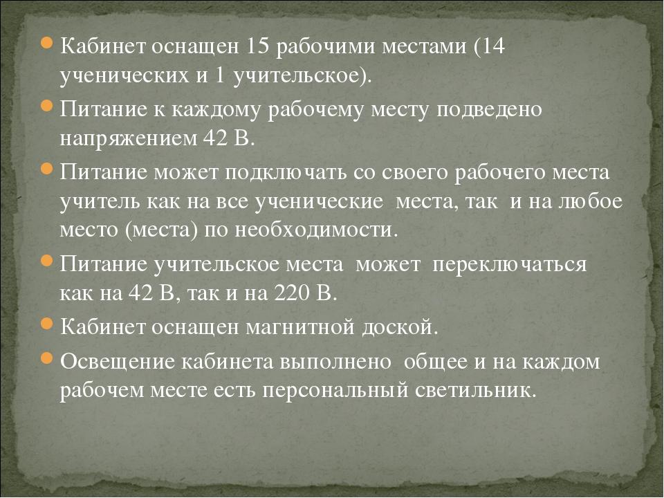 Кабинет оснащен 15 рабочими местами (14 ученических и 1 учительское). Питание...
