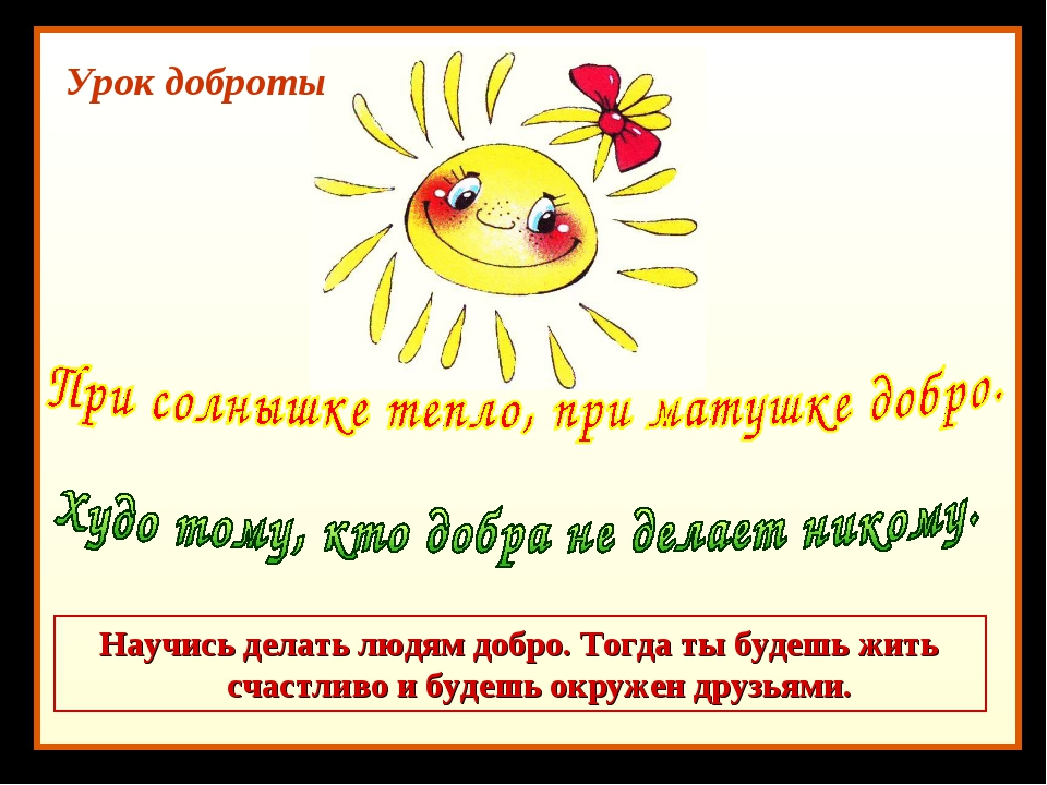 Урок доброты Научись делать людям добро. Тогда ты будешь жить счастливо и буд...