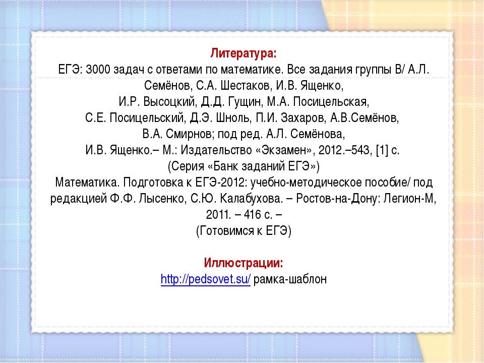 Литература: ЕГЭ: 3000 задач с ответами по математике. Все задания группы B/ А...