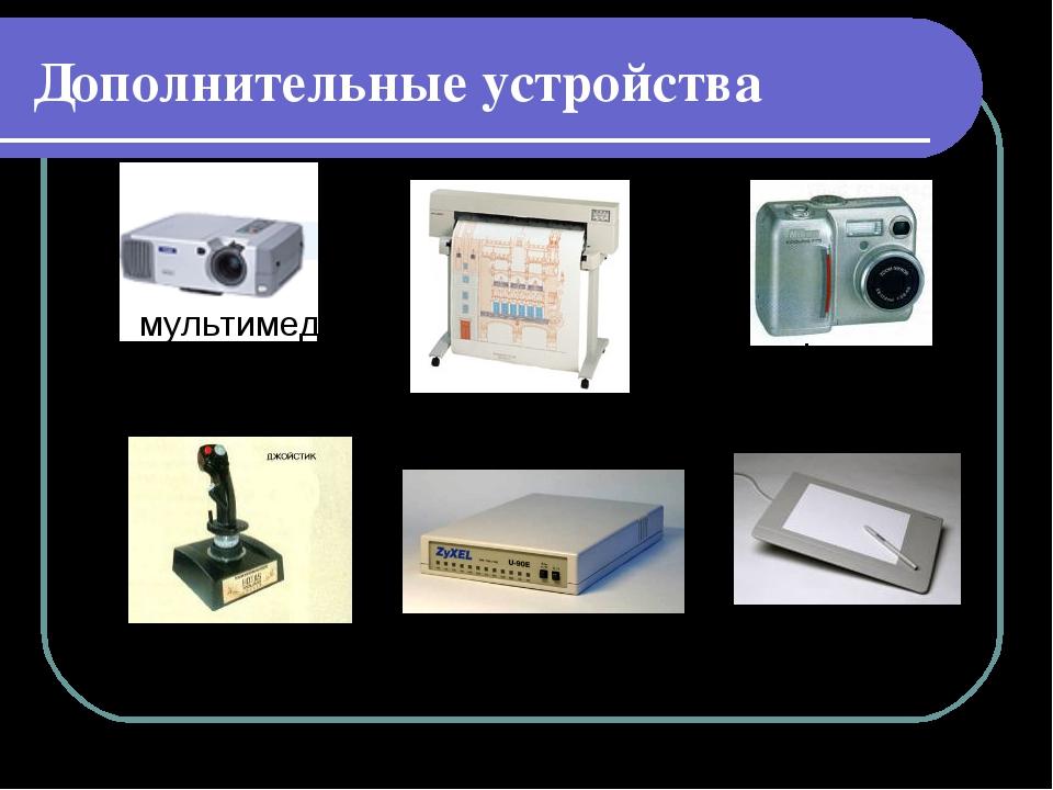 Дополнительные устройства мультимедиа проектор джойстик планшет цифровая каме...
