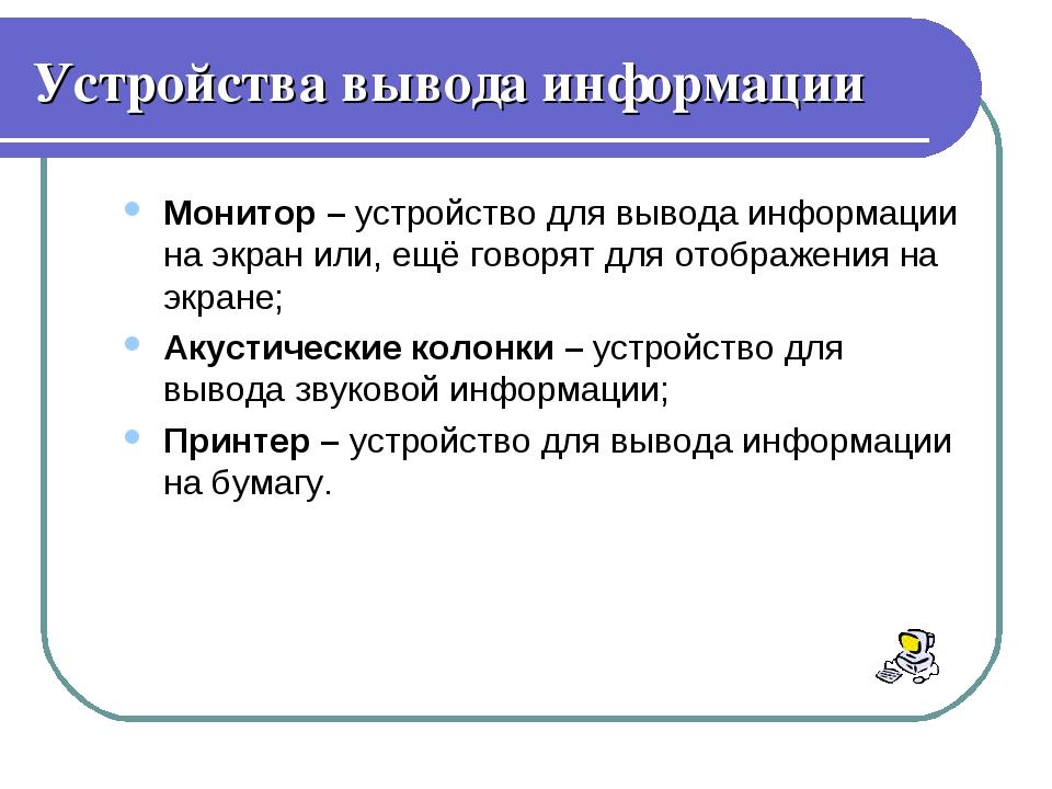 Устройства вывода информации Монитор – устройство для вывода информации на эк...