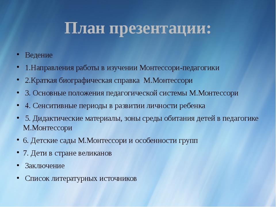 Ведение 1.Направления работы в изучении Монтессори-педагогики 2.Краткая биог...