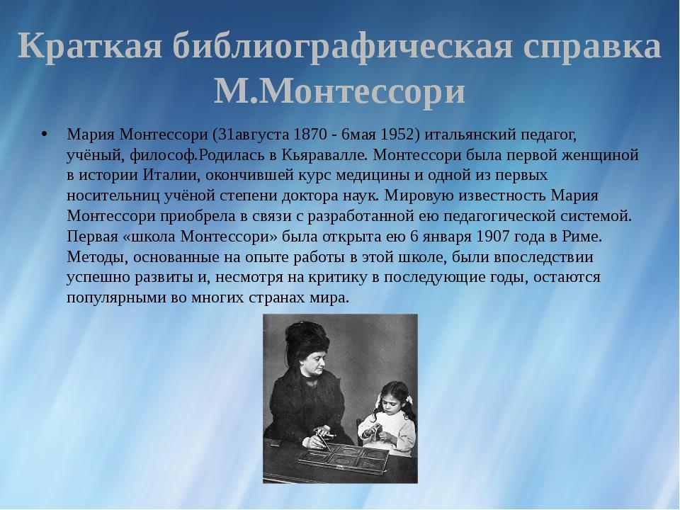 Мария Монтессори (31августа 1870 - 6мая 1952) итальянский педагог, учёный, фи...