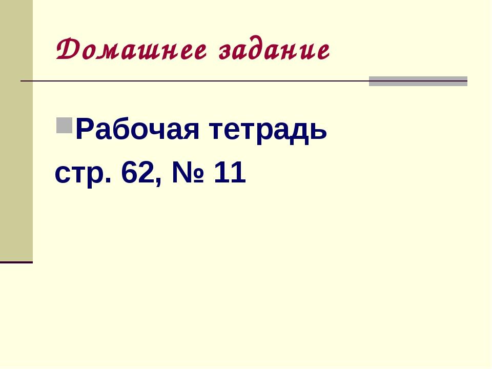 Домашнее задание Рабочая тетрадь стр. 62, № 11