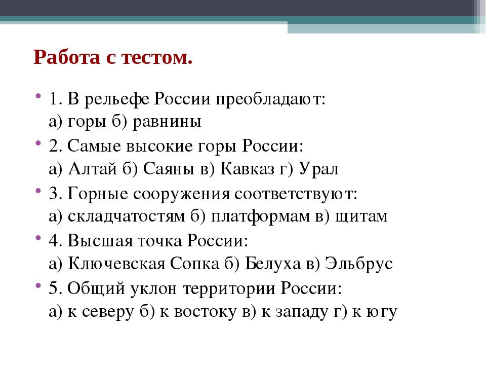 Работа с тестом. 1. В рельефе России преобладают: а) горы б) равнины 2. Самые...