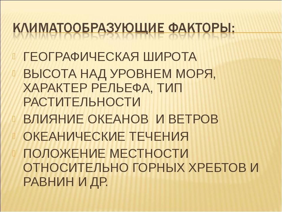 ГЕОГРАФИЧЕСКАЯ ШИРОТА ВЫСОТА НАД УРОВНЕМ МОРЯ, ХАРАКТЕР РЕЛЬЕФА, ТИП РАСТИТЕЛ...