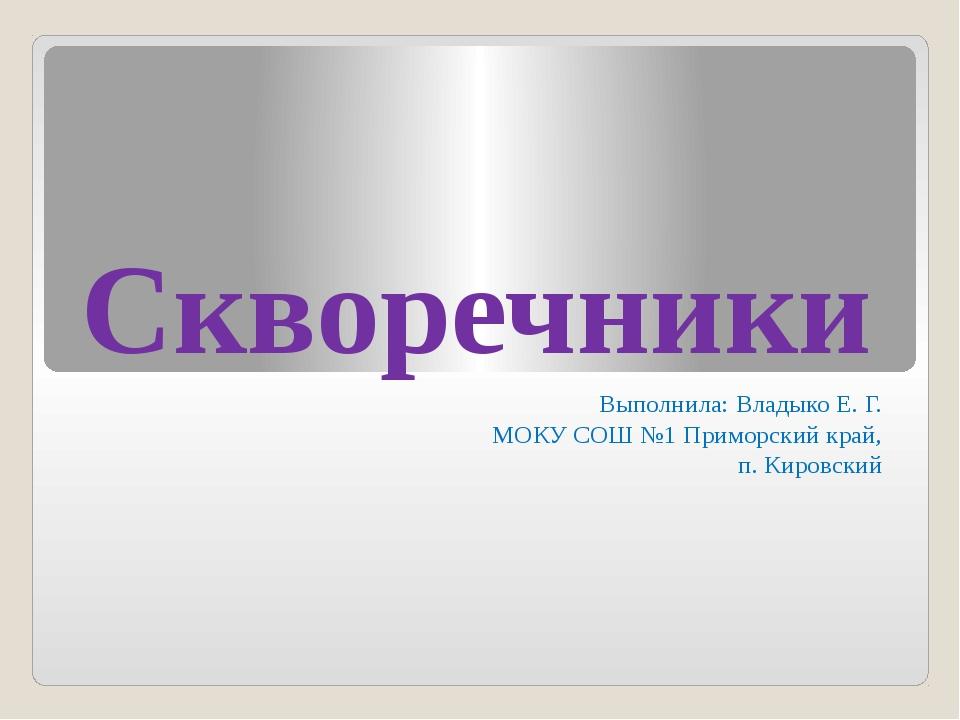 Скворечники Выполнила: Владыко Е. Г. МОКУ СОШ №1 Приморский край, п. Кировский