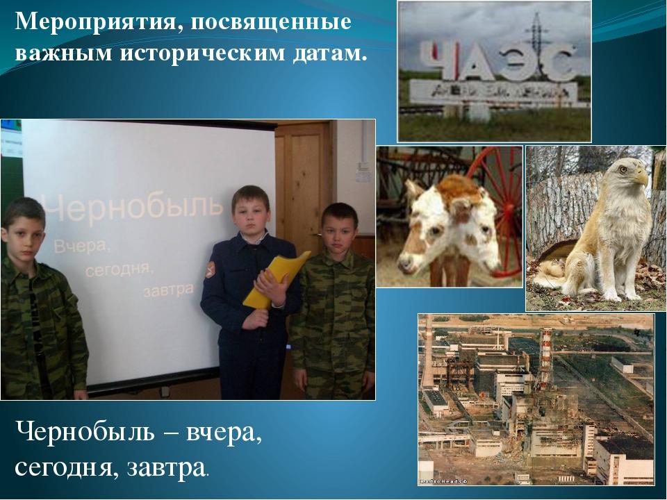 Чернобыль – вчера, сегодня, завтра. Мероприятия, посвященные важным историче...
