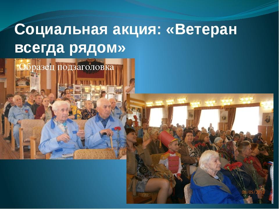 Социальная акция: «Ветеран всегда рядом»