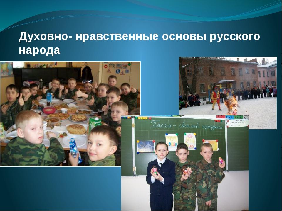 Духовно- нравственные основы русского народа