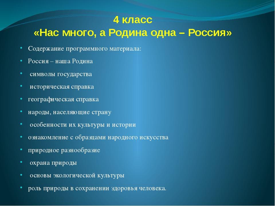 4 класс «Нас много, а Родина одна – Россия» Содержание программного материала...