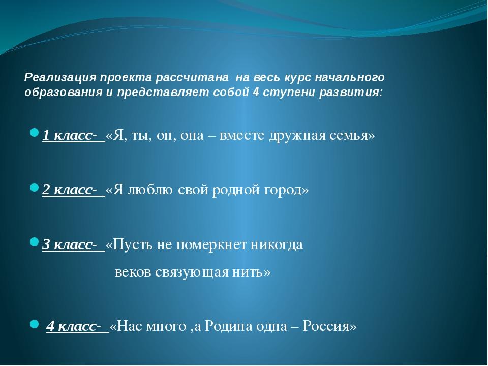 Реализация проекта рассчитана на весь курс начального образования и представл...