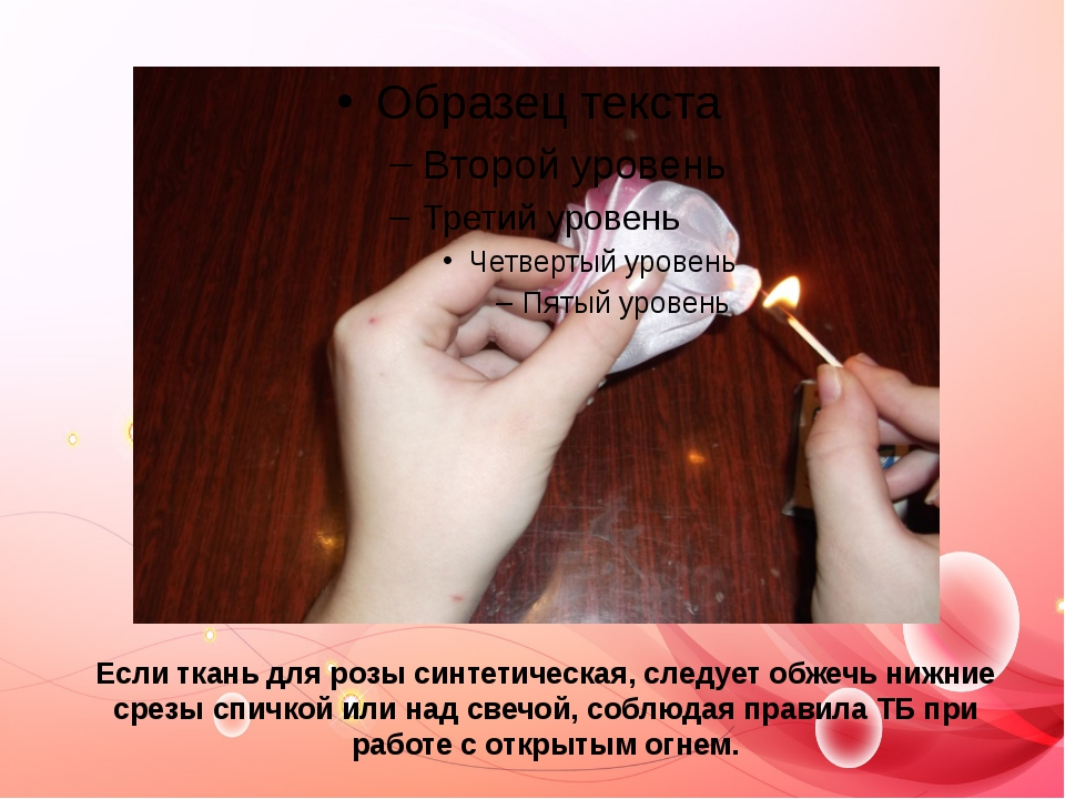 Если ткань для розы синтетическая, следует обжечь нижние срезы спичкой или на...