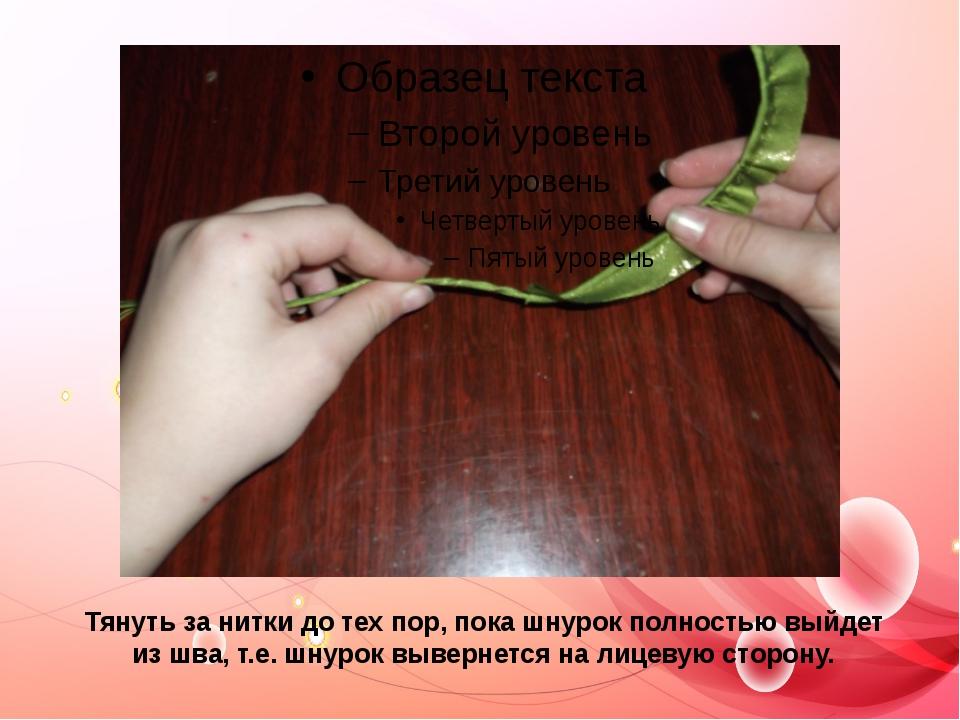 Тянуть за нитки до тех пор, пока шнурок полностью выйдет из шва, т.е. шнурок...
