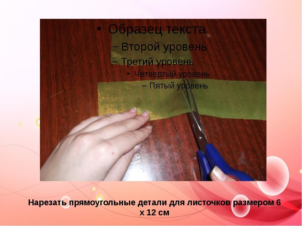 Нарезать прямоугольные детали для листочков размером 6 х 12 см