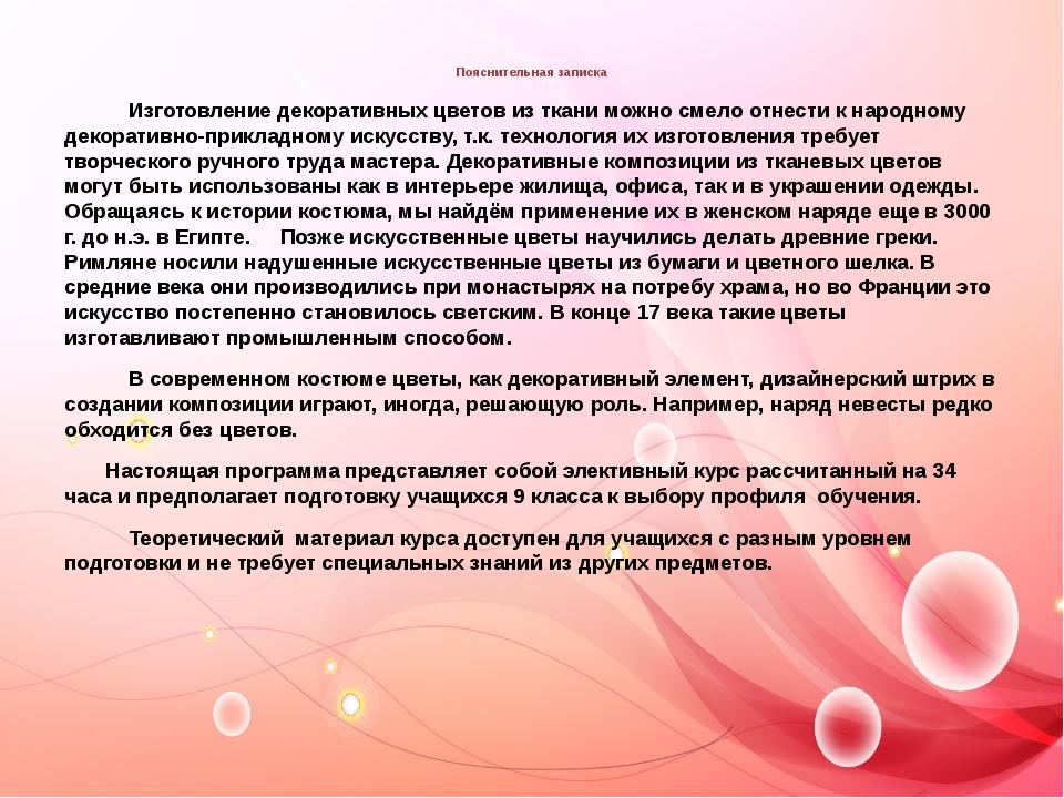 Пояснительная записка Изготовление декоративных цветов из ткани можно смело о...
