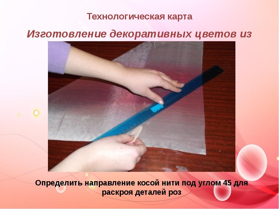 Технологическая карта Изготовление декоративных цветов из ткани Определить на...