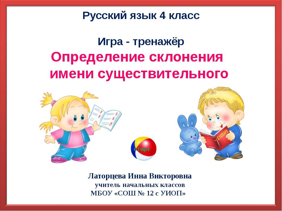 Русский язык 4 класс Игра - тренажёр Определение склонения имени существитель...
