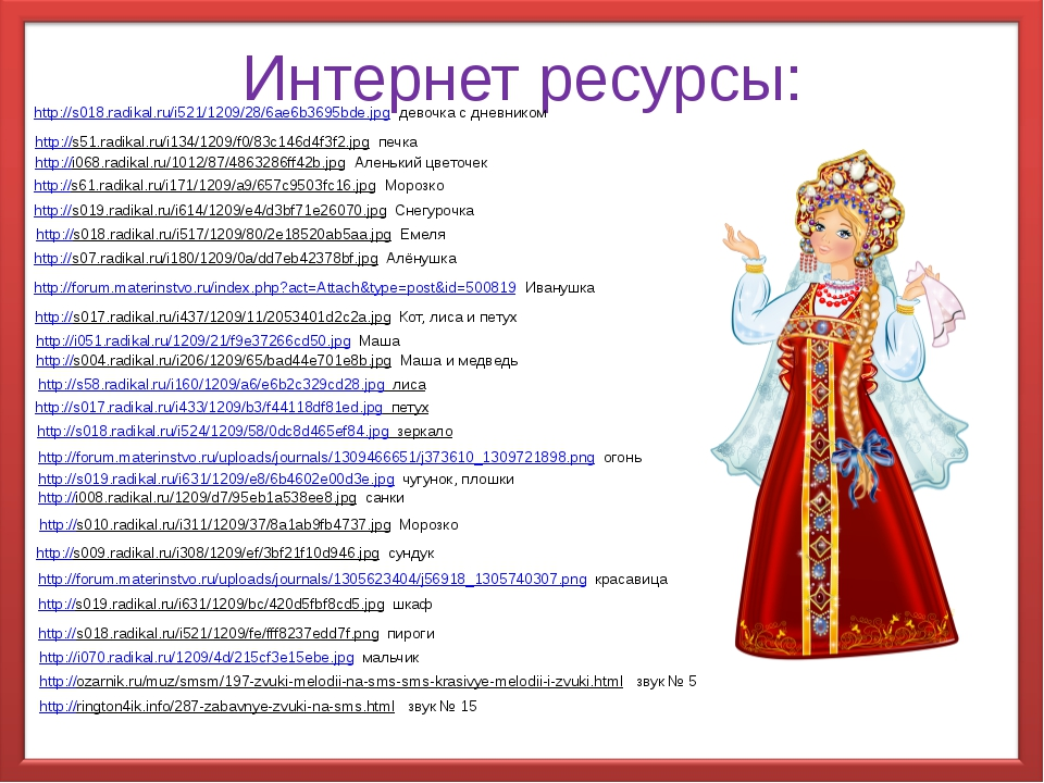 Интернет ресурсы: http://forum.materinstvo.ru/index.php?act=Attach&type=post&