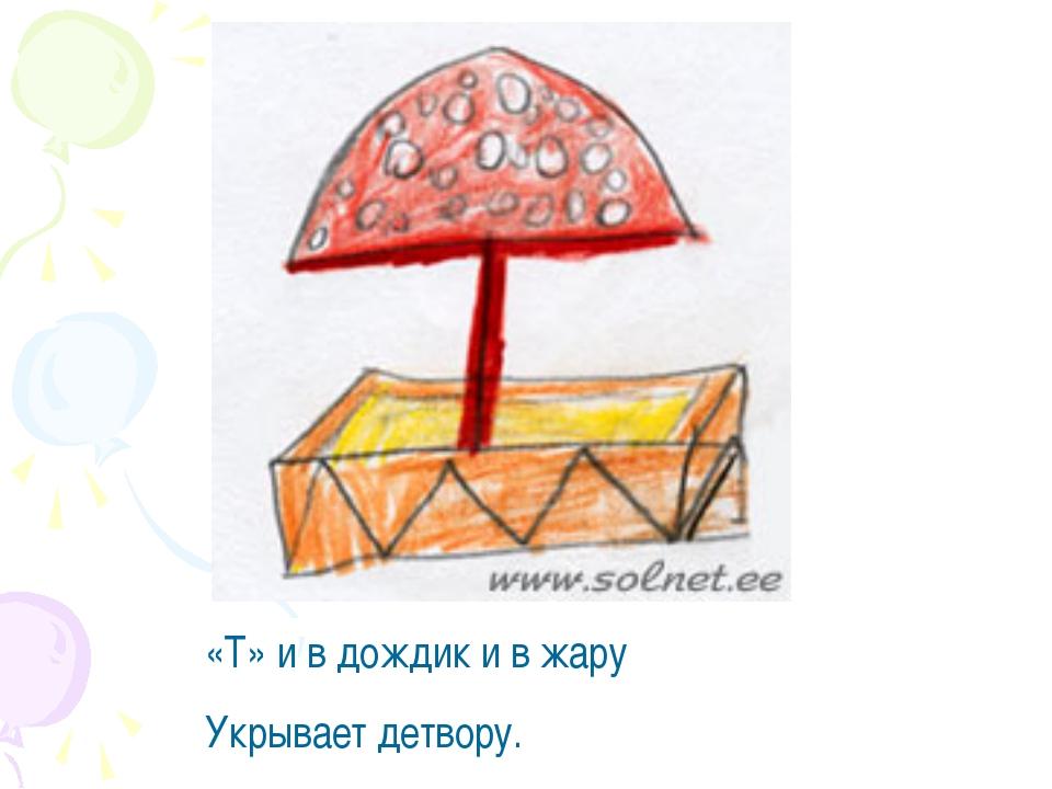«Т» и в дождик и в жару Укрывает детвору.