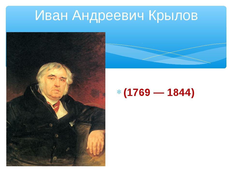 (1769 — 1844) Иван Андреевич Крылов