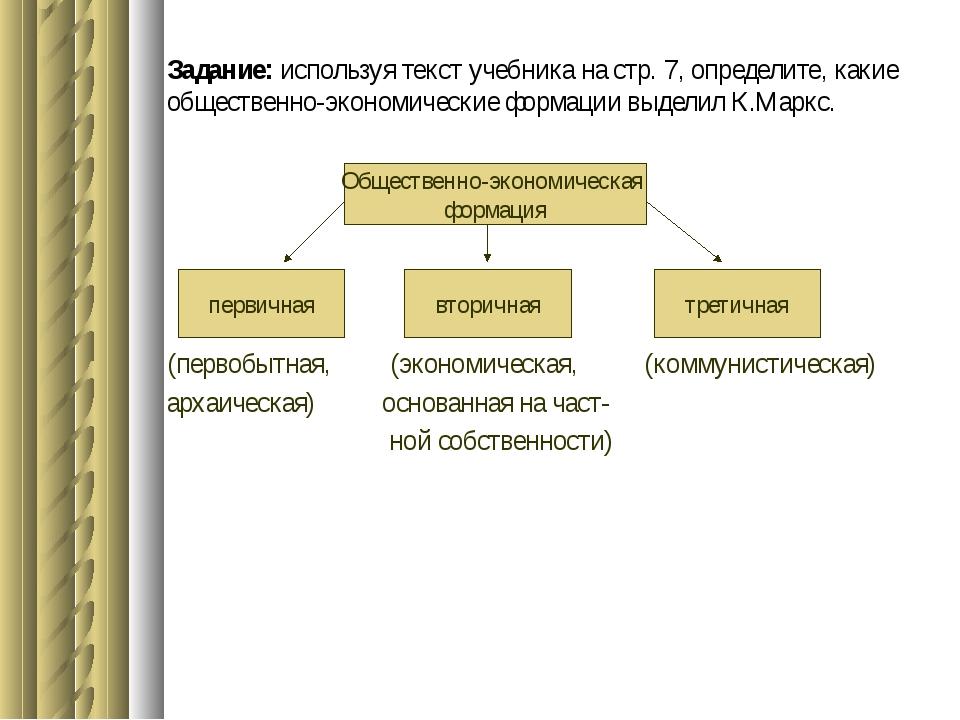 Задание: используя текст учебника на стр. 7, определите, какие общественно-эк...