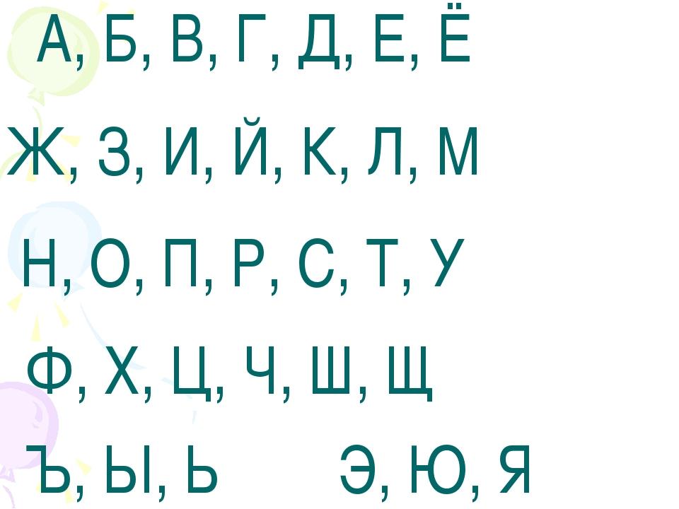А, Б, В, Г, Д, Е, Ё Ж, З, И, Й, К, Л, М Н, О, П, Р, С, Т, У Ф, Х, Ц, Ч, Ш, Щ...