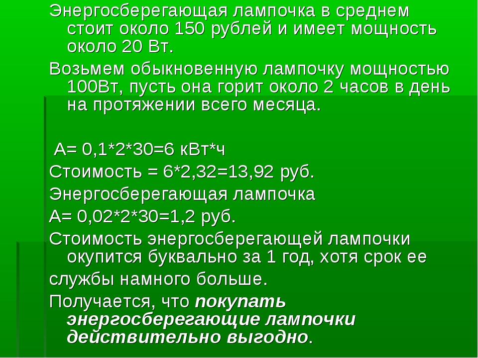 Энергосберегающая лампочка в среднем стоит около 150 рублей и имеет мощность...