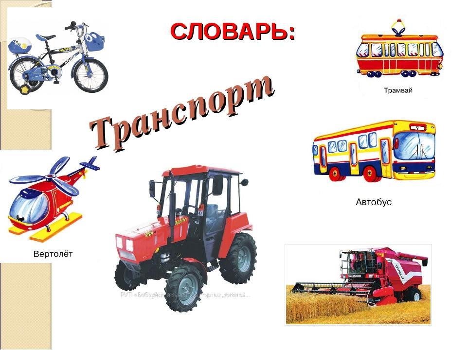 Транспорт СЛОВАРЬ: