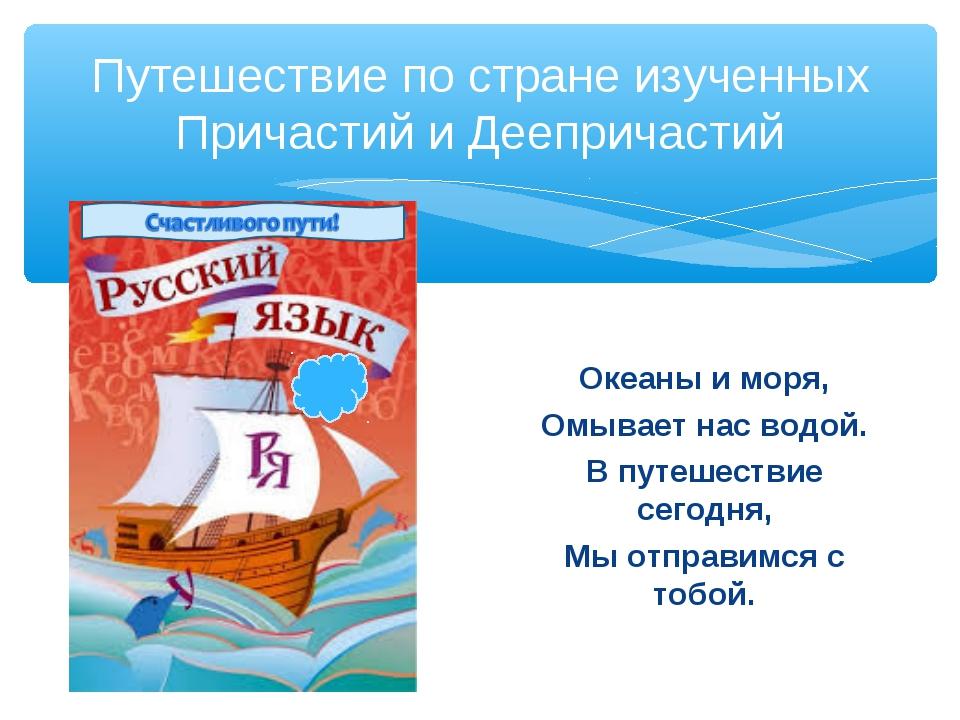 Океаны и моря, Омывает нас водой. В путешествие сегодня, Мы отправимся с тобо...