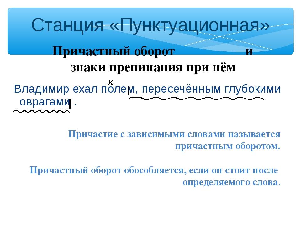 Владимир ехал полем, пересечённым глубокими оврагами . Причастный оборот и з...