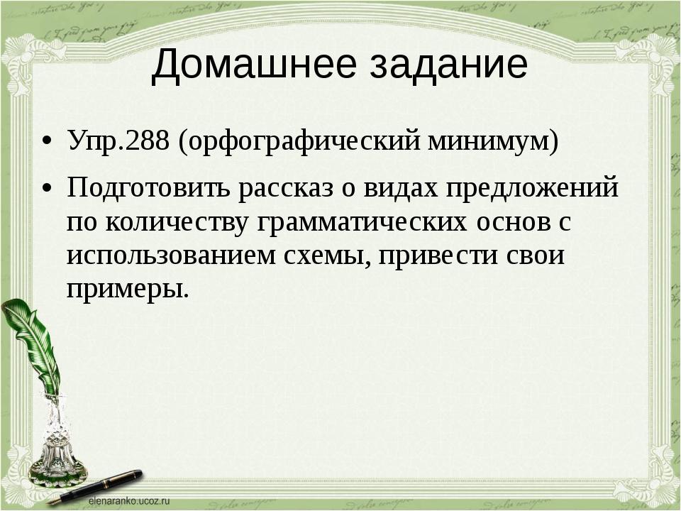 Домашнее задание Упр.288 (орфографический минимум) Подготовить рассказ о вида...