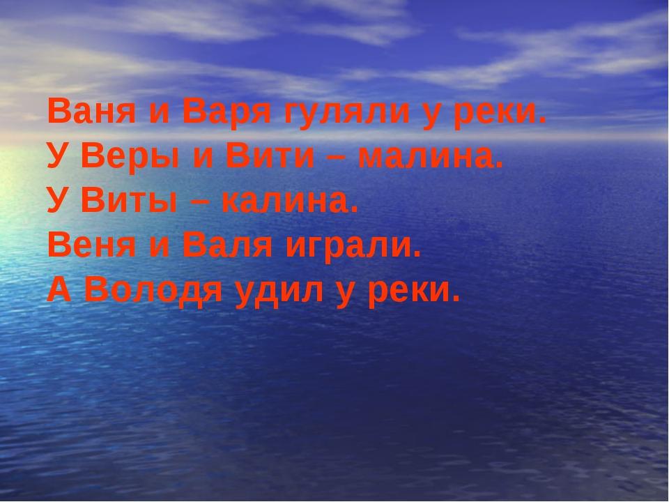 Ваня и Варя гуляли у реки. У Веры и Вити – малина. У Виты – калина. Веня и Ва...
