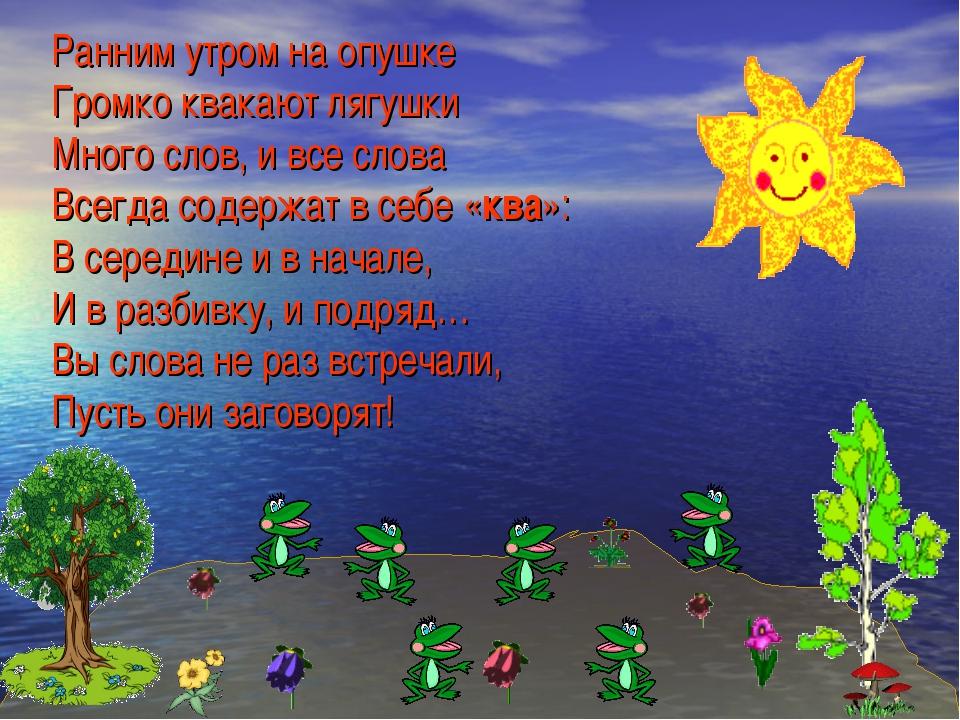 Ранним утром на опушке Громко квакают лягушки Много слов, и все слова Всегда...