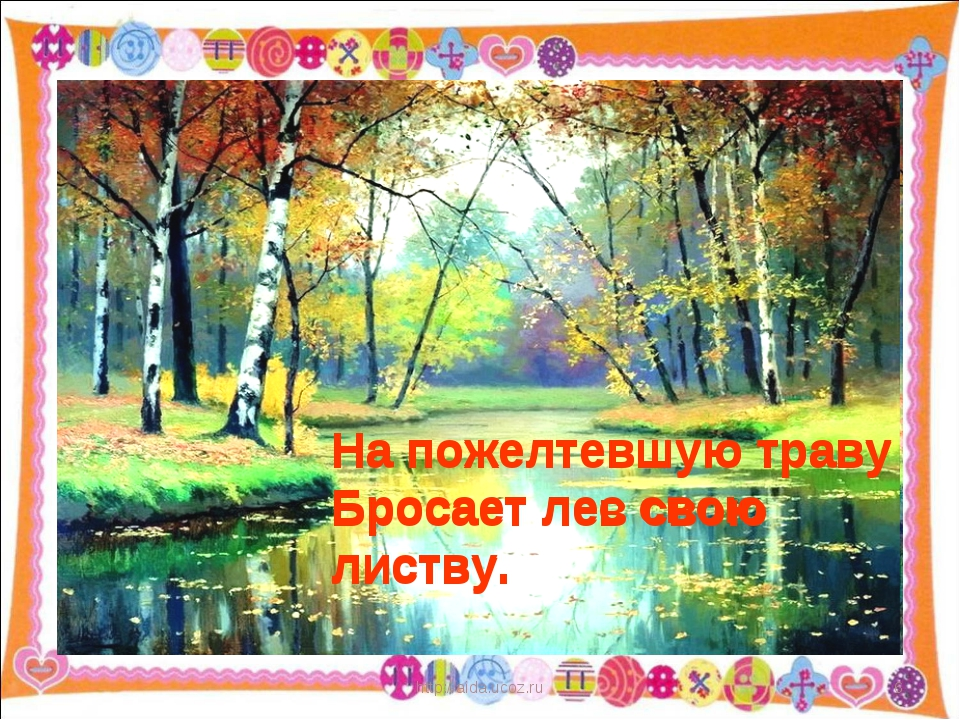 На пожелтевшую траву Бросает лев свою листву. http://aida.ucoz.ru * На пожелт...