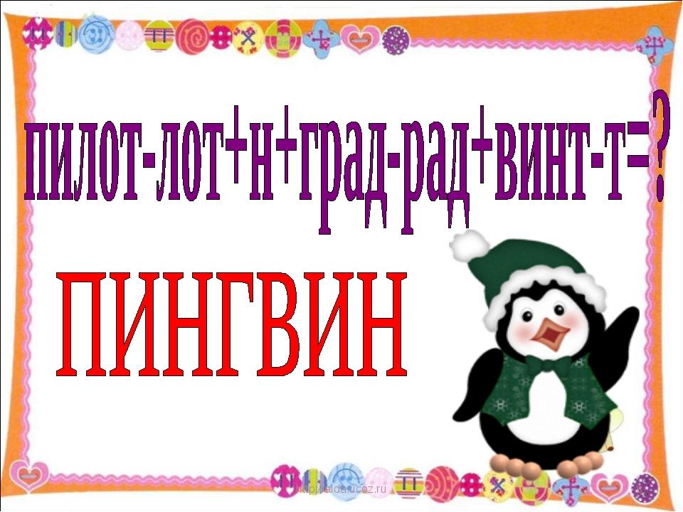 http://aida.ucoz.ru *