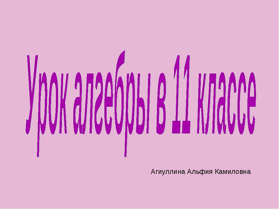 Агиуллина Альфия Камиловна
