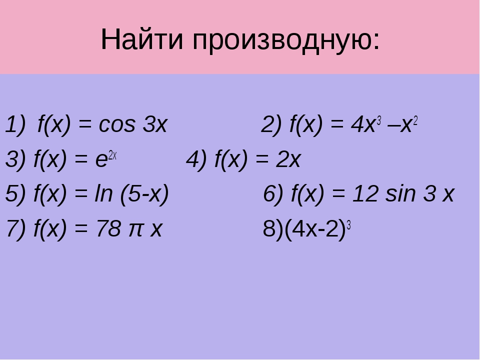 Найти производную: f(x) = cos 3x 2) f(x) = 4x3 –x2 3) f(x) = е2х 4) f(x) = 2x...