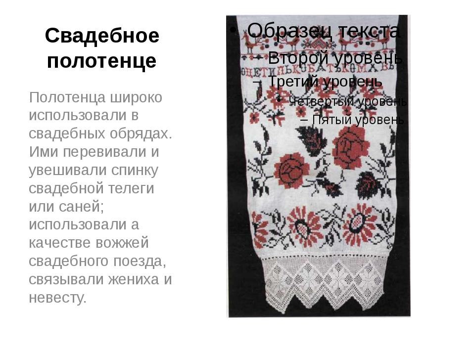 Свадебное полотенце Полотенца широко использовали в свадебных обрядах. Ими пе...