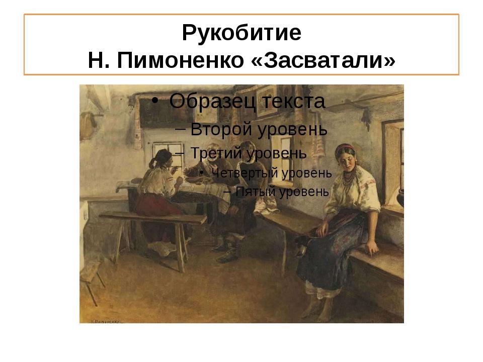 Рукобитие Н. Пимоненко «Засватали»