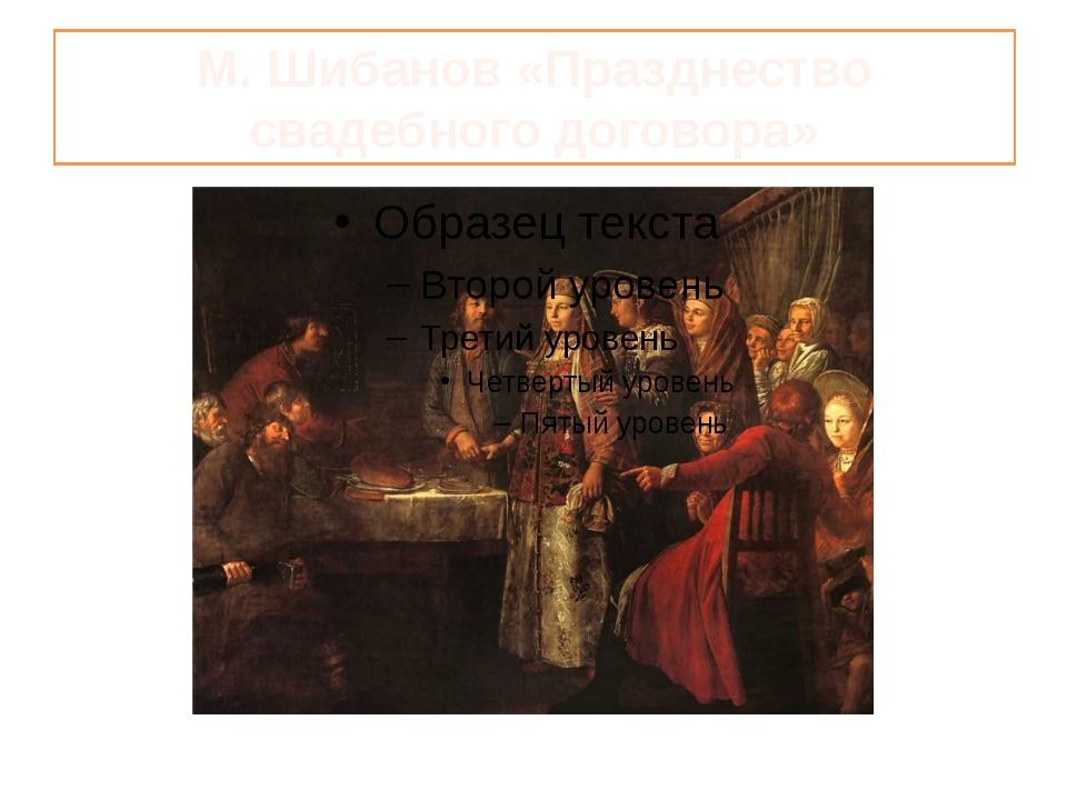 М. Шибанов «Празднество свадебного договора»