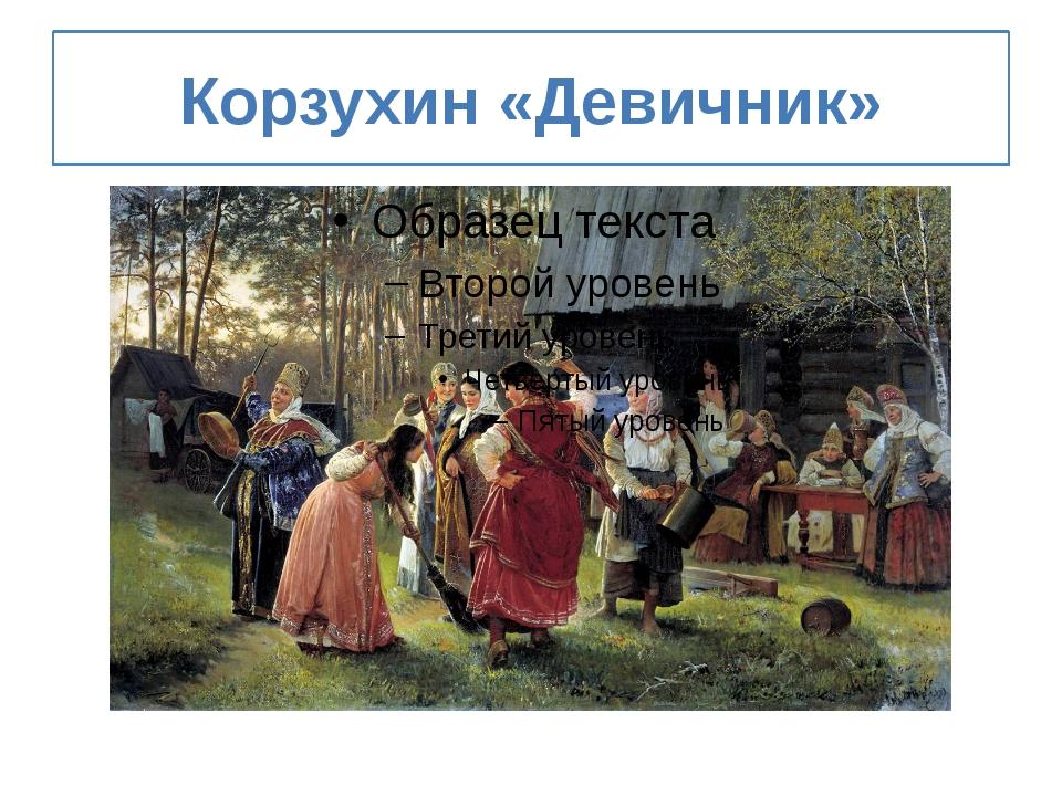 Корзухин «Девичник»