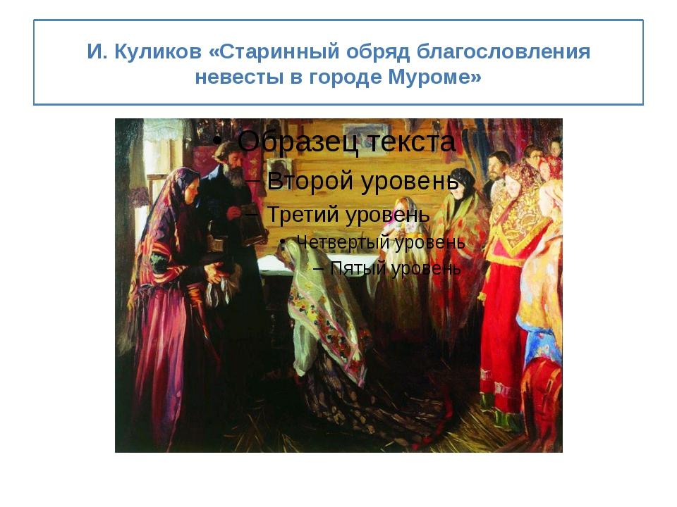 И. Куликов «Старинный обряд благословления невесты в городе Муроме»