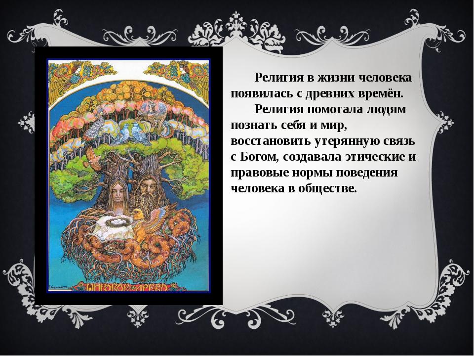 Религия в жизни человека появилась с древних времён. Религия помогала людям п...