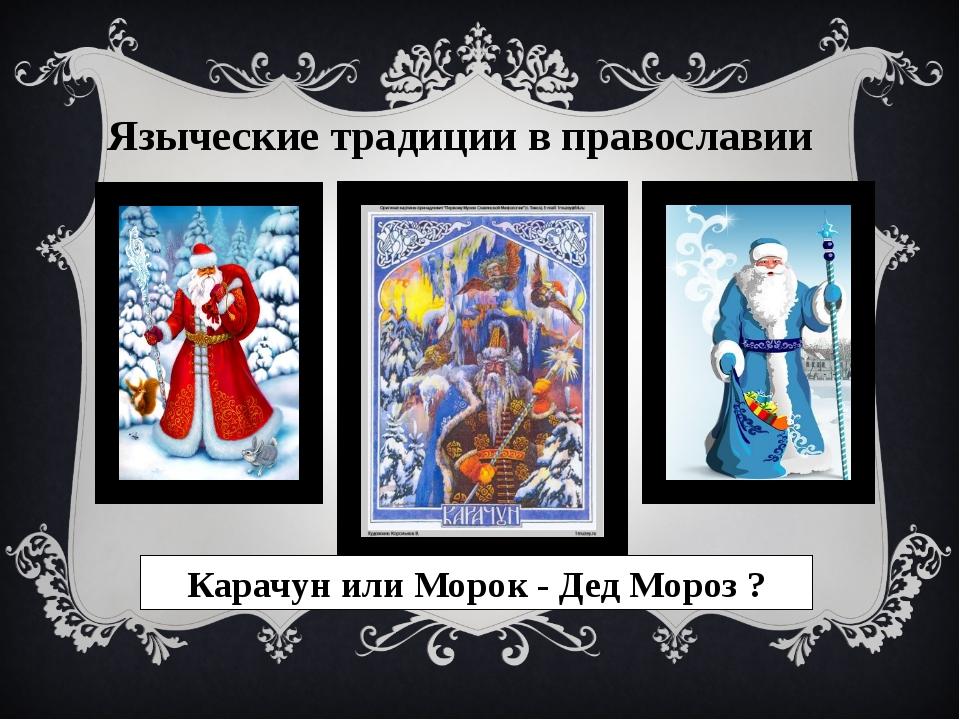 Языческие традиции в православии Карачун или Морок - Дед Мороз ?